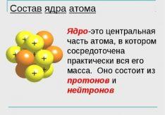 Разница между протоном и нейтроном